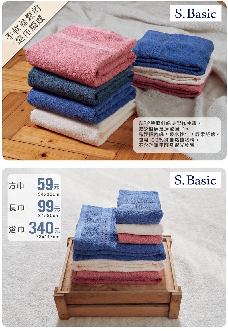 S.Basic 32支紗毛巾系列