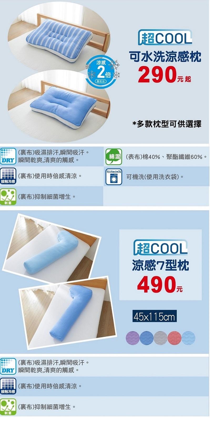 FIBERDRY-超COOL涼感寢具系列