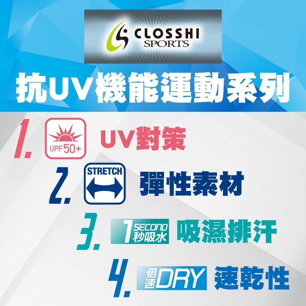 抗UV機能運動系列