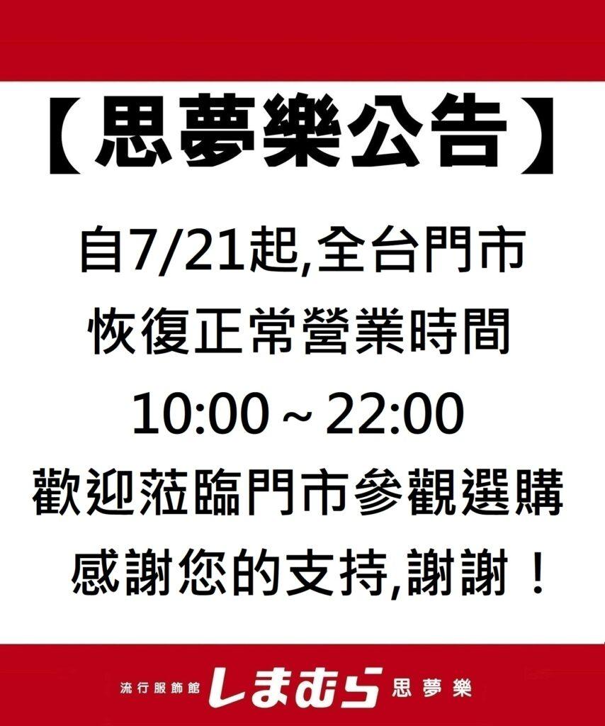 思夢樂營業時間變更公告21.07.20