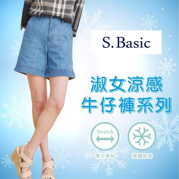 S.Basic 涼感牛仔褲系列