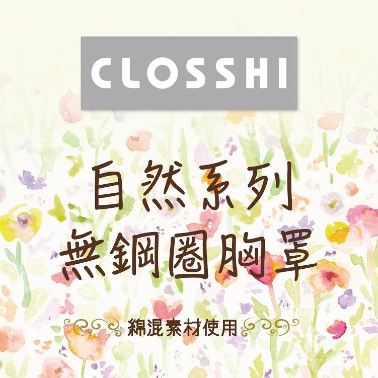 CLOSSHI 自然系列無鋼圈胸罩