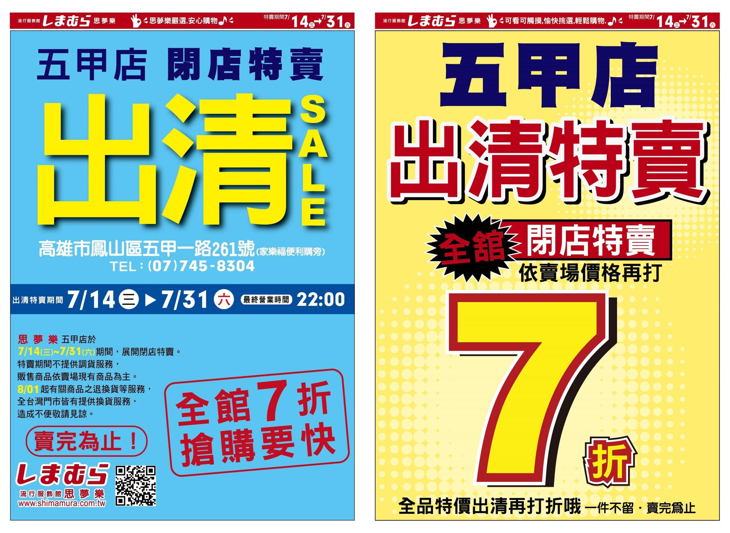 高雄五甲閉店出清特賣7/14-7/31