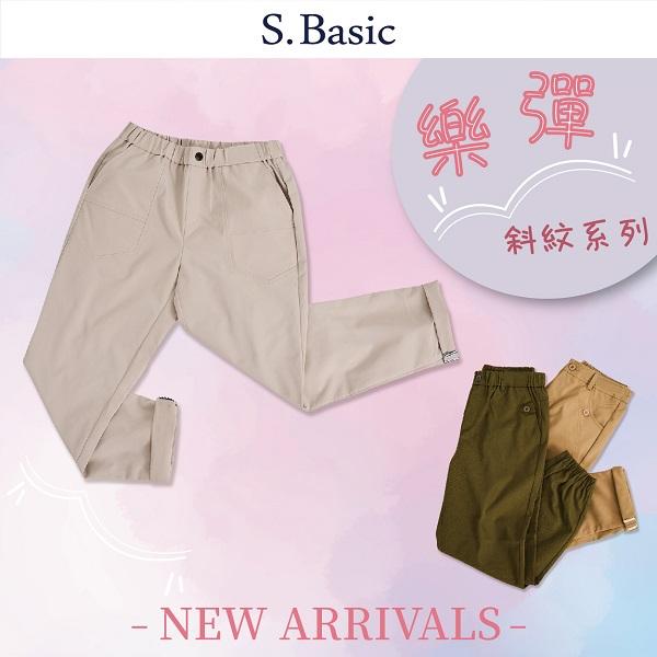 S.Basic 樂彈斜紋系列
