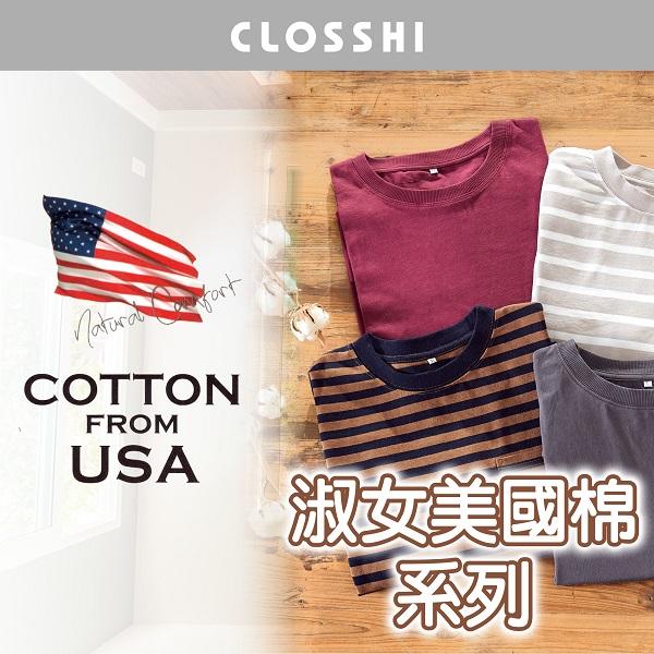CLOSSHI 淑女美國棉系列