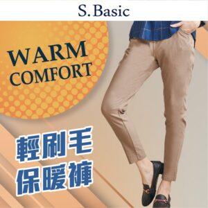 S.Basic 輕刷毛保暖褲