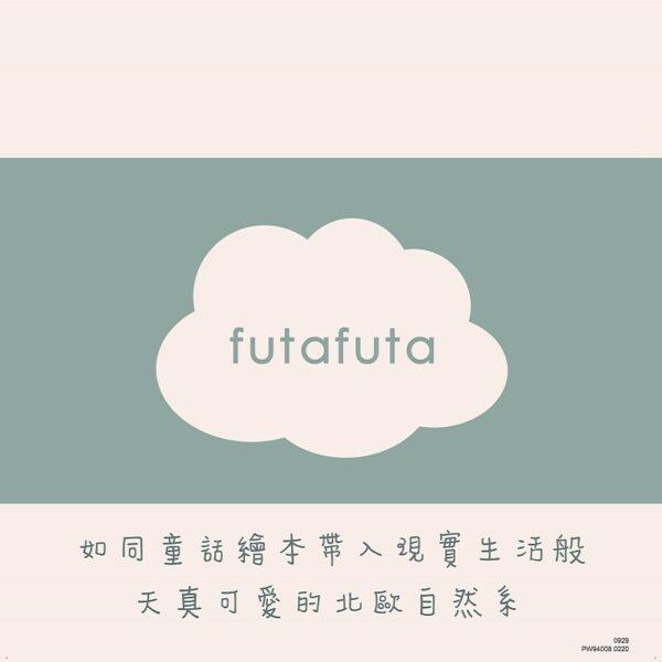 日本企劃 futafuta